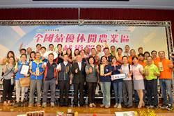 農村再生橫向連結 通霄福興南和休區獲全國模範獎