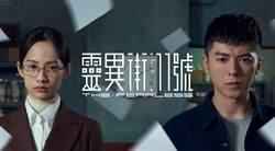 《靈異街11號》李國毅挑戰黑道角色 殯葬業初體驗