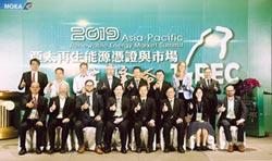 亞太再生能源憑證與市場 首屆高峰會閉幕