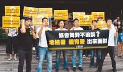體協灌票案被關切 緩起訴變起訴 黃國昌涉施壓司法