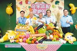 花博蔬果派對 周末夏夏叫