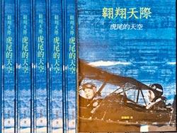 霍鵬程新書 翱翔天際-虎尾的天空