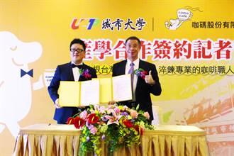 台北城市科大與「cama cafe」合作 從實習到就業培育人才