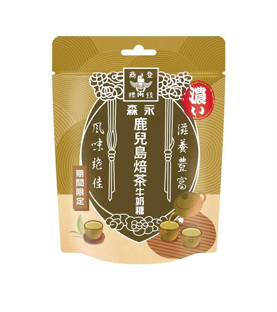 全聯森永鹿兒島焙茶牛奶糖,全聯獨家推出、期間限定,森永牛奶糖添加日本進口鹿兒島烘焙茶粉,90g、39元,12日至25日第2件5折。(全聯提供)