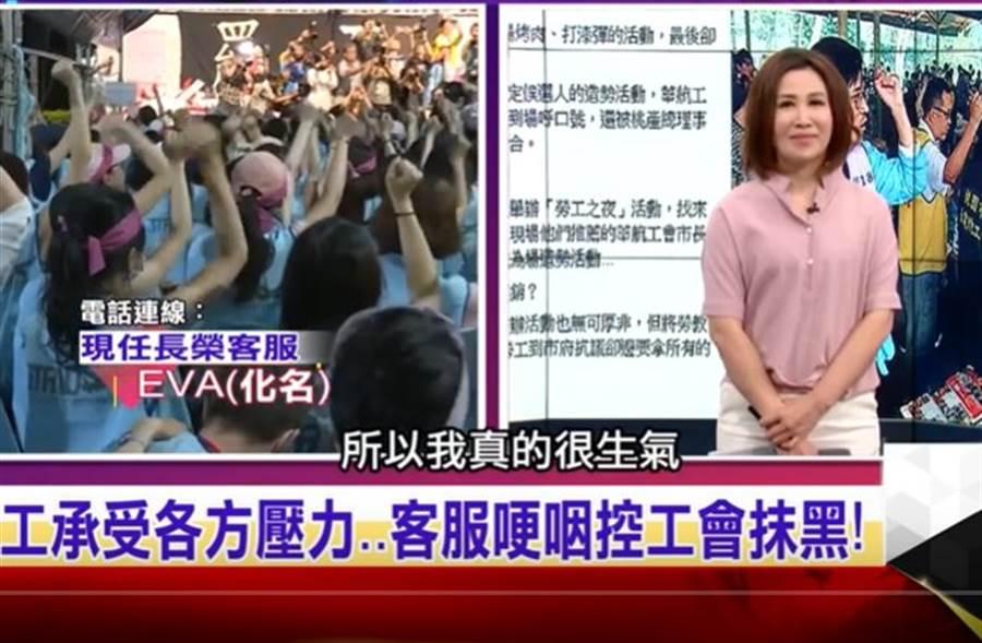 長榮客服call in陳斐娟節目談到工會抹黑哽咽了。(取自YouTube)