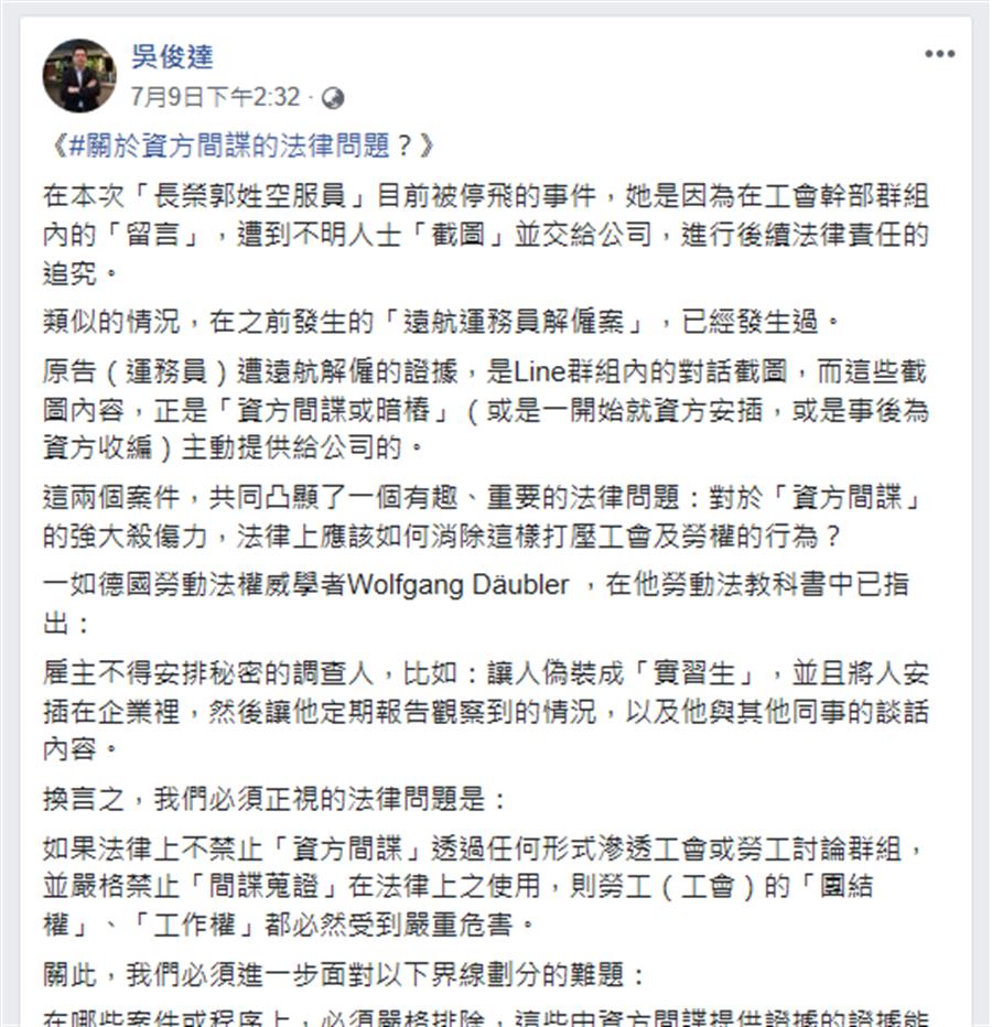 桃園市空服員職業工會律師吳俊達在FB上發表個人看法,《#關於資方間諜的法律問題?》(圖/翻攝自律師吳俊達 FB)