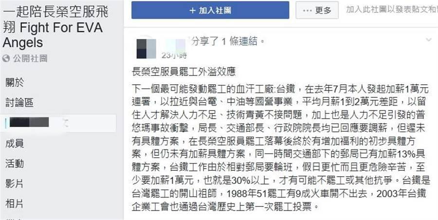 台鐵員工在臉書指出下個有可能的罷工產業就是台鐵。(圖擷取自臉書)