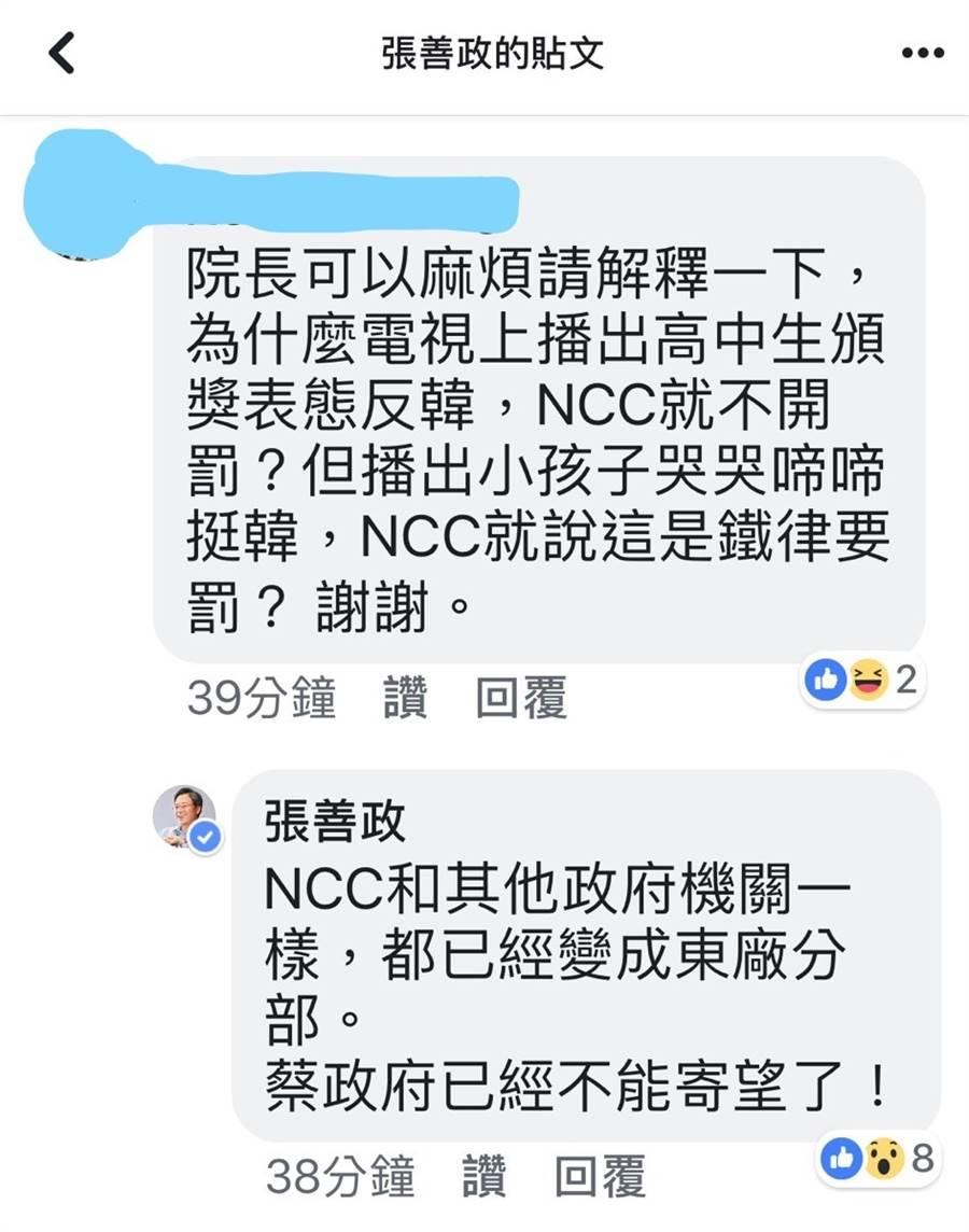 張善政認為,NCC已經變成東廠分部。(圖/取自臉書)