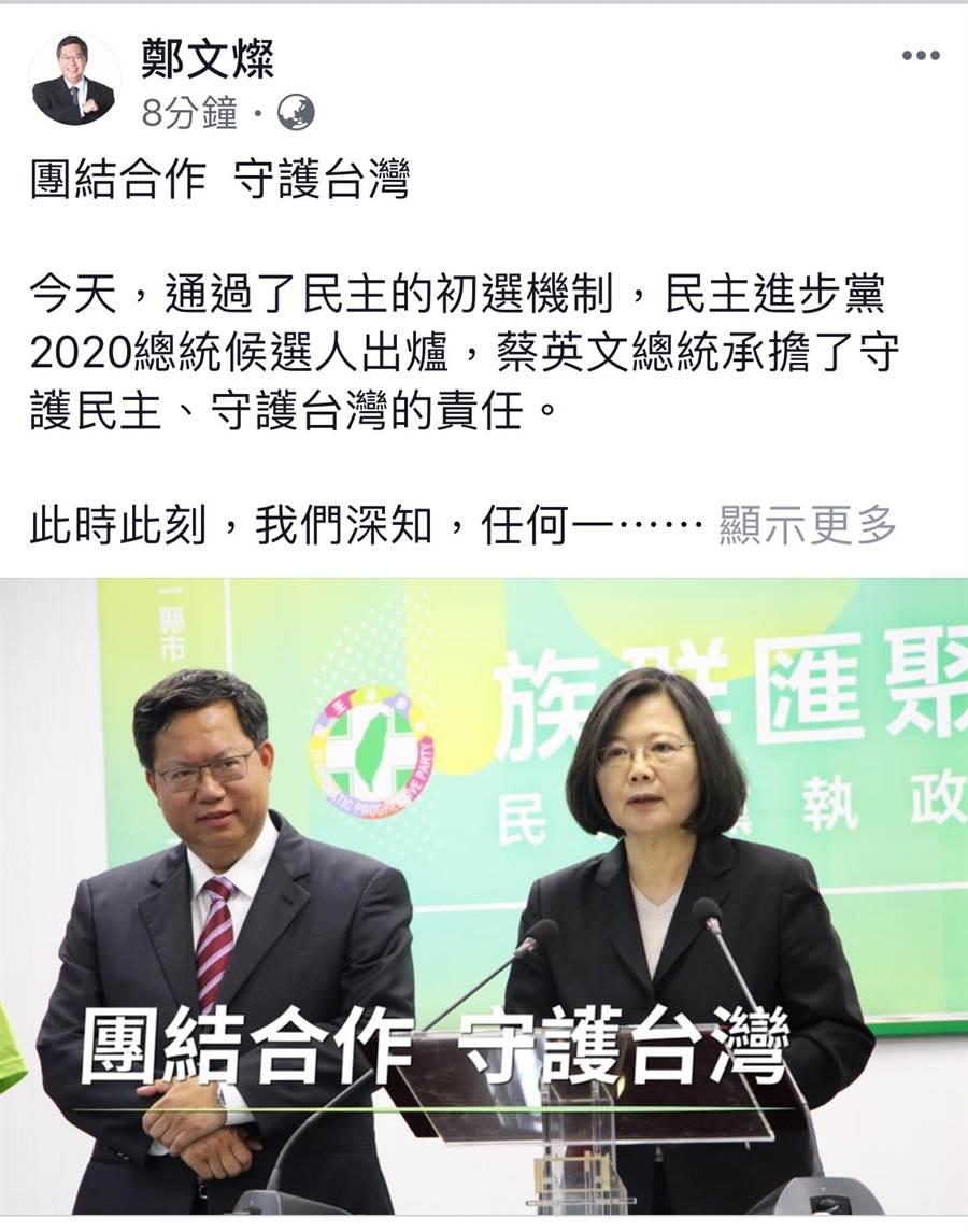 鄭文燦(左)在民進黨總統民調初選公布蔡英文(右)勝出後,發文力挺蔡英文。(圖/甘嘉雯翻攝)