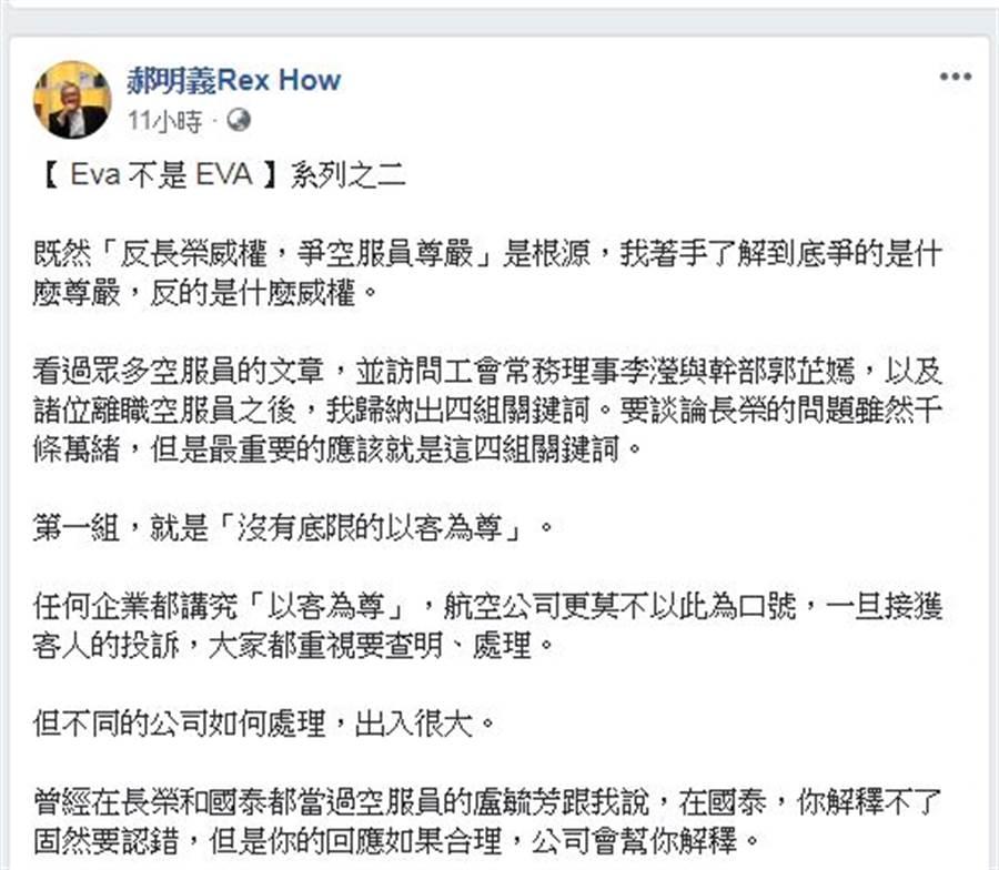 郝明義臉書PO文,長榮空服員到底爭的是什麼尊嚴,反的是什麼威權。(圖/翻攝自郝明義FB)