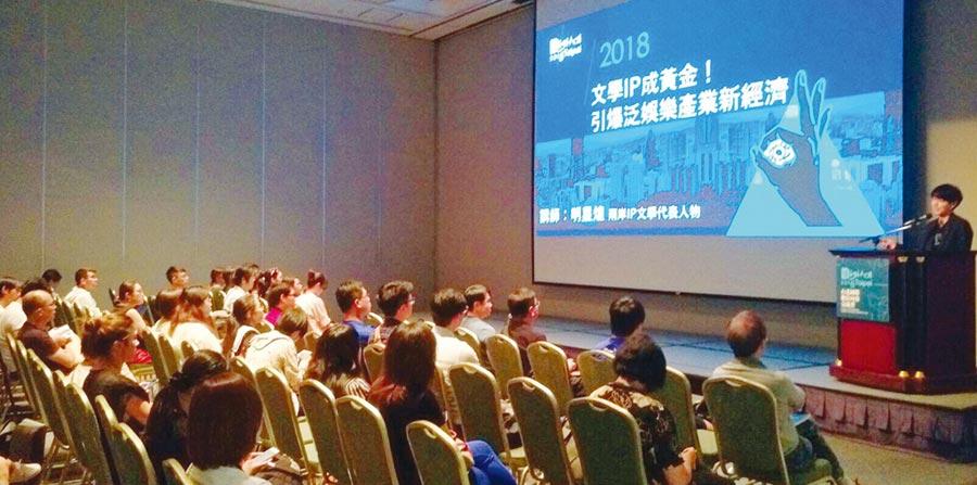 Digital Taipei  2018年座談會照片。圖/Digital Taipei提供