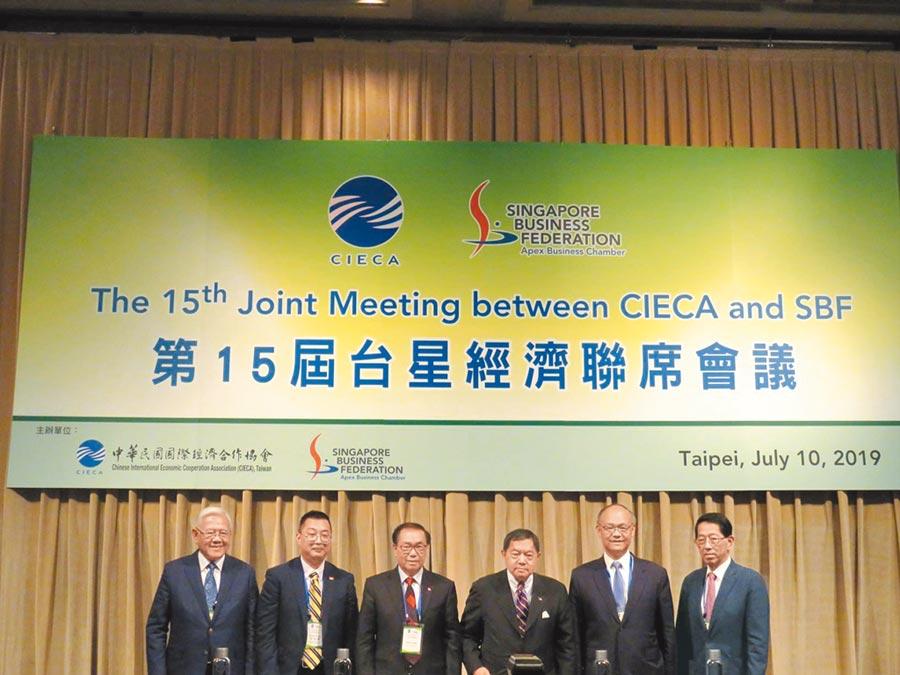 中華民國國際經濟合作協會與新加坡工商聯合總會共同主辦「第15屆台星經濟聯席會議」在台北盛大登場。(國經協會提供)