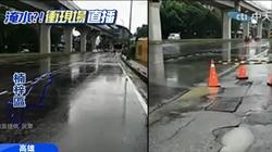 雨炸高雄!他拍了新舊馬路 一比對秒打臉韓黑