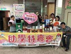 家扶助学特卖 台南邮局共襄盛举