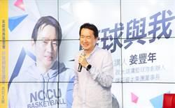 《永慶公益講座》籃球推手姜豐年的上下半場人生