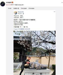 台師大學生到武漢大學交換 遭舉發「精日台獨」