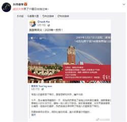 遭举发「精日台独」 柯筌耀决意不去武汉大学了