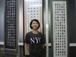身釘18鋼釘 她書法屢獲日本獎項