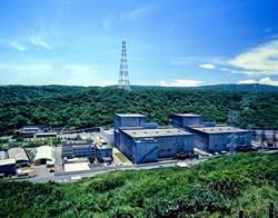原能會今發出核一廠除役許可