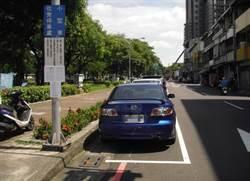 免費停車格被當自家車庫 中市交通局將收費