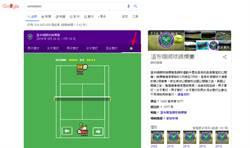 溫網戰況熱 Google推出虛擬網球賽彩蛋