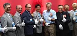 高雄國際鋼鐵經營協會新會館 舉行揭牌落成典禮