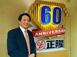 《造紙股》正隆優化兩岸營運,越南擔成長主力