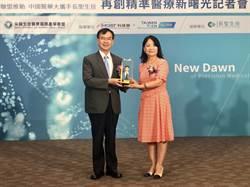 中國醫藥大學精準醫療再創浪潮高峰 細胞治療開啟癌友新曙光