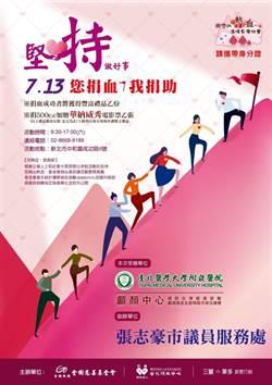 張志豪號召13日捐血做公益  幫助顱顏重建者