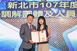 新北績優調解委員表揚 議員蔡淑君連八年獲獎