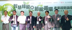 智慧綠能趨勢論壇 經濟環境雙贏
