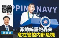 賴岳謙:菲總統重砲轟美 意在管控內部危機