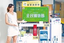 燦坤全民購物節 千款商品降幅破億元