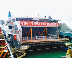 平潭直航高雄 海峽號首航滿載遊客