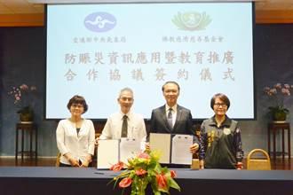 防備災成立首座教育中心  中央氣象局與慈濟簽署備忘錄