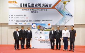 BIM ISO 19650中譯標準發布 幫助公部門&營建產業鏈理解規範