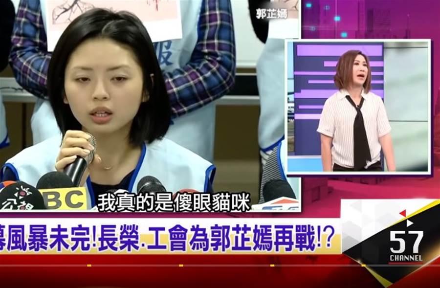 陳斐娟在節目中直言聽到工會說法讓她傻眼貓咪。(取自YouTube)