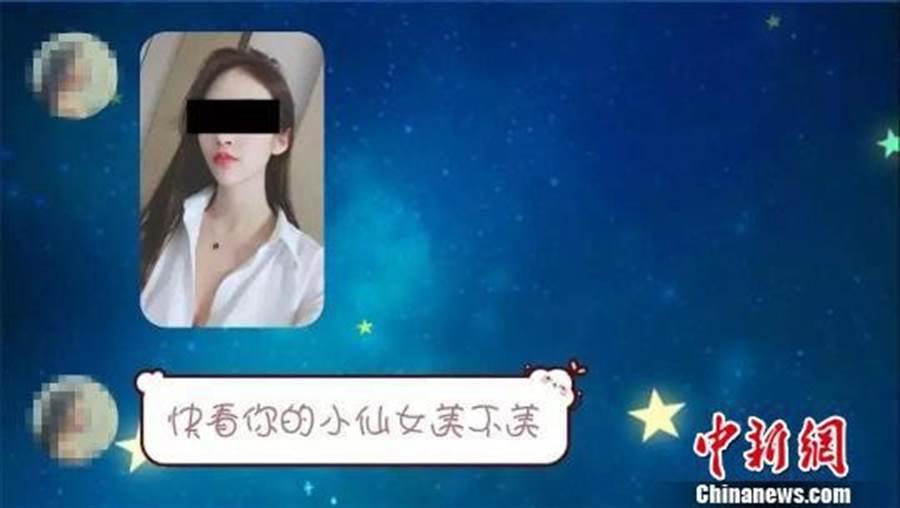 小明在網路上認識白皙正妹後,很快陷入熱戀(圖/中新社)
