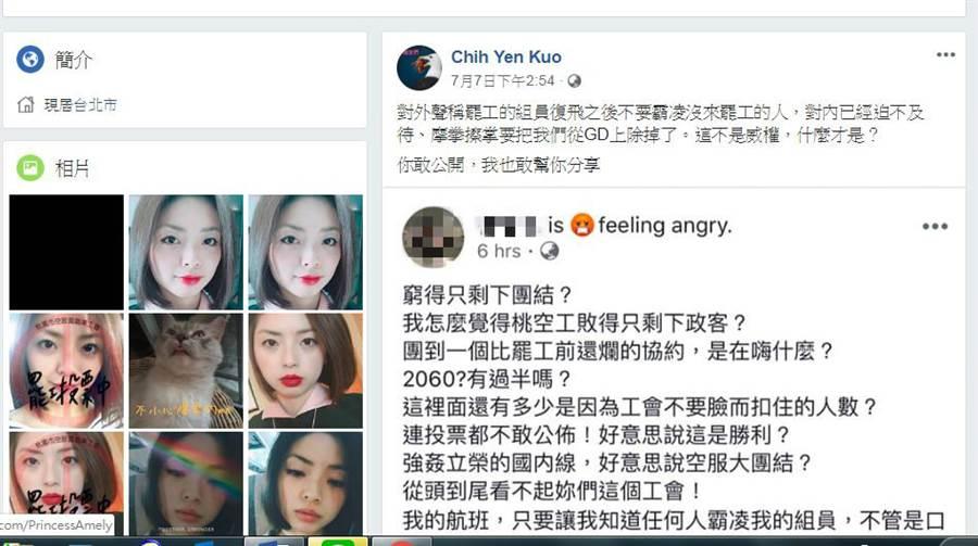 郭芷嫣臉書停格在7月7日,沒有新貼文。(翻攝郭芷嫣臉書)