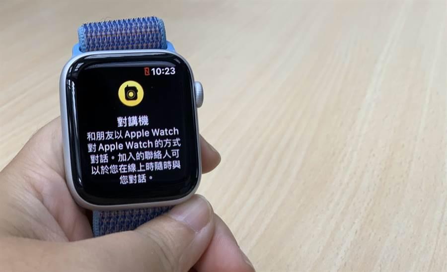 隨著更新到 watchOS 5,蘋果替 Apple Watch 加入最新對講機功能。(圖/黃慧雯攝)