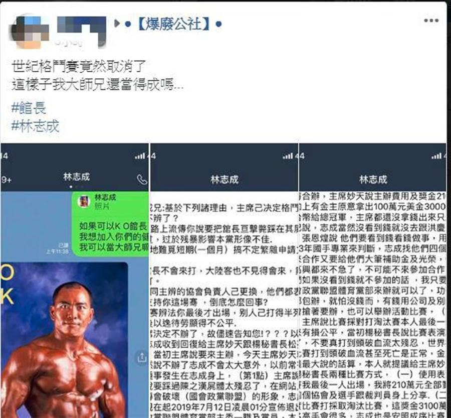 網友在不公開社團《爆廢公社》po文。(翻攝《爆廢公社》)