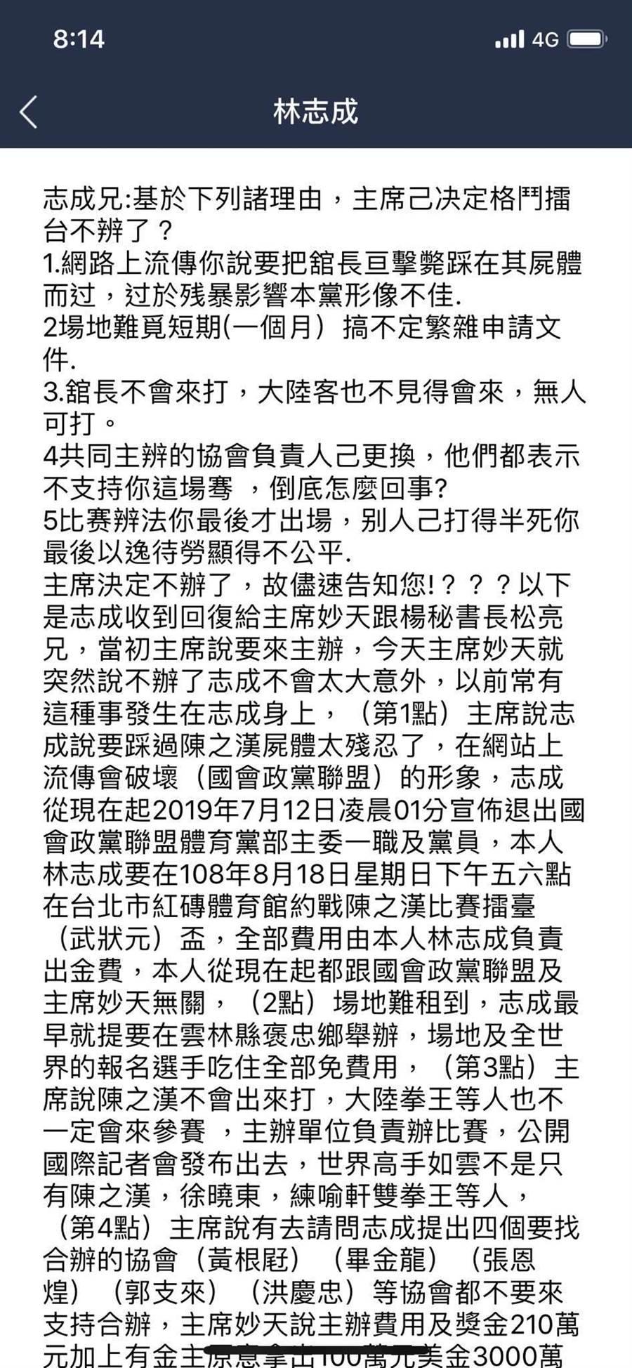 網友在不公開社團《爆廢公社》分享林志成貼文。(翻攝《爆廢公社》)