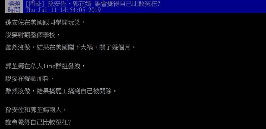 有網友在PTT上提問,孫安佐跟郭芷嫣誰比較冤枉?(翻攝PTT)