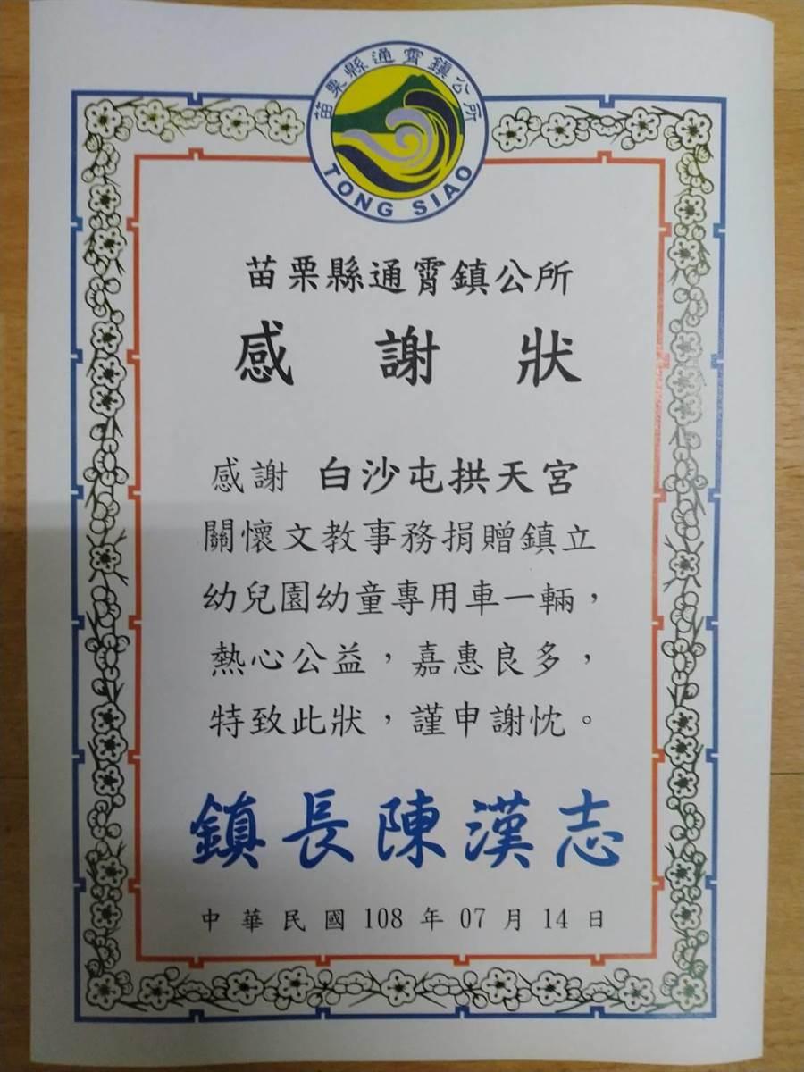 通霄鎮公所將於這周末幼兒園畢業典禮上致贈感謝狀給拱天宮。(通霄鎮公所提供)