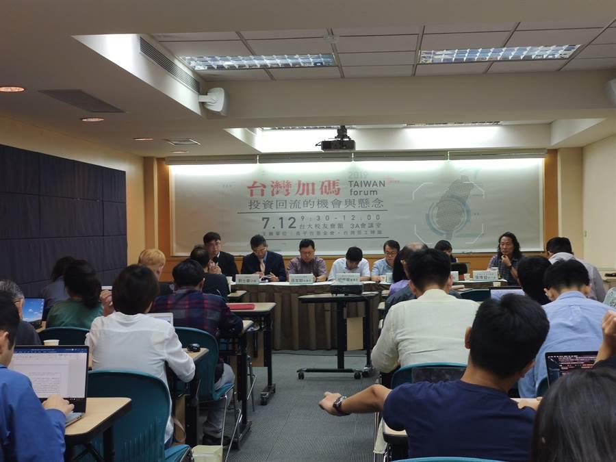 青平台與台灣勞工陣線今天舉行「2019 TAIWAN+ plus forum台灣加碼:投資回流的機會與懸念」。(林良齊攝)