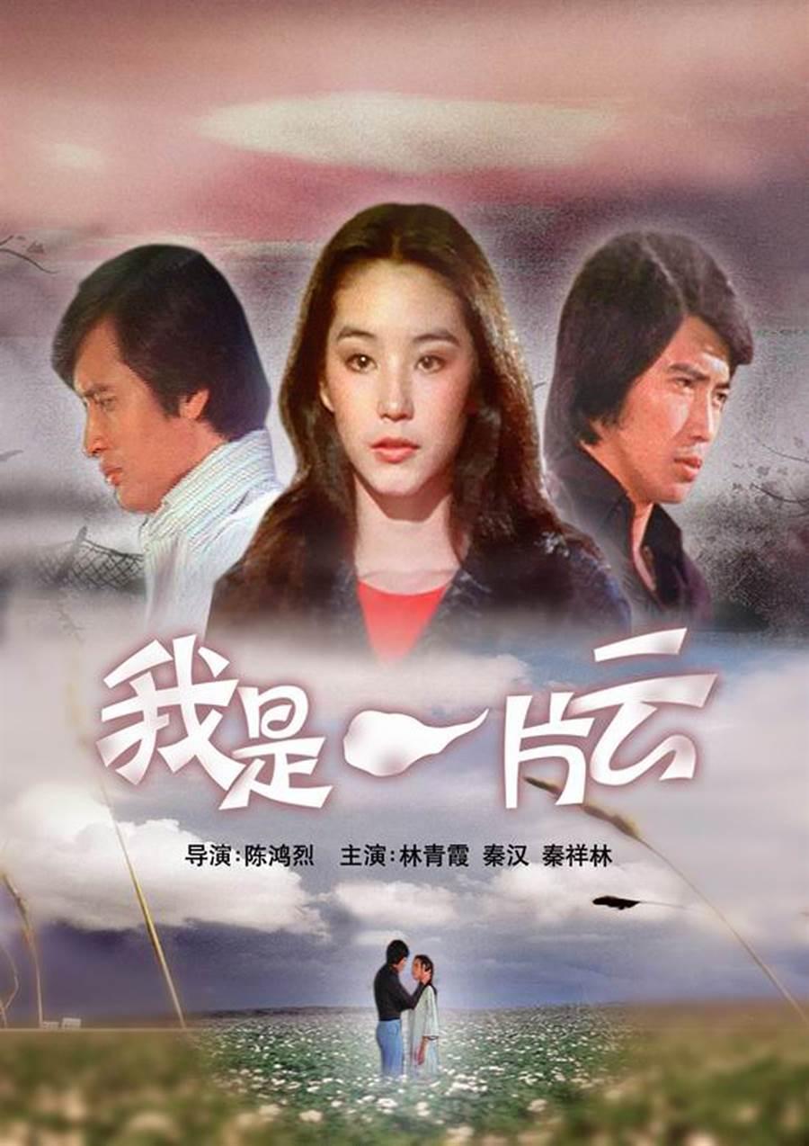 秦祥林在拍完《心有千千結》後,成為二秦二林時代的代表人物。(圖/資料照)