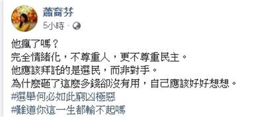 前主播蕭裔芬評郭台銘新聞,問他瘋了嗎?(蕭裔芬臉書)