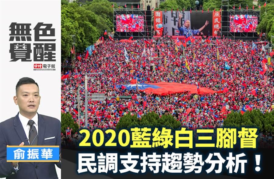 無色覺醒》俞振華:2020藍綠白三腳督 民調支持趨勢分析!
