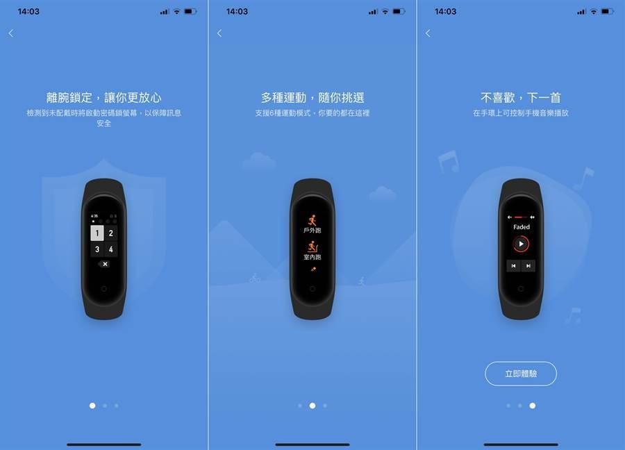 離腕密碼鎖定、更精準的運動偵測功能,還有音樂控制功能,都是小米手環4的新特色。(圖/小米運動App截圖)