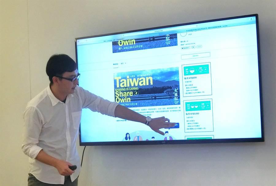 裏物文化品牌營運經理徐郁政表示,發起「大米缸計畫」讓民眾吃飯時,也能行善助人。(盧金足攝)